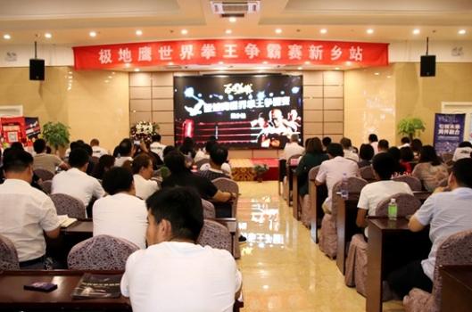 极地鹰世界拳王争霸赛全国巡回赛新乡站正式启动